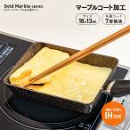 送料無料 玉子焼きフライパン 玉子焼き器 IH・直火両対応 焦げ付きにくい マーブルコート 優れた熱伝導 均一に火が通る 卵焼きフライパン 卵焼き器 エッグパン