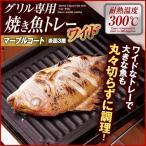 焼き魚 グリル トレー  ワイド プレート IH対応 マーブルコート