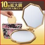 コンパクトミラー 拡大鏡 10倍 八角 手鏡 風水