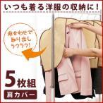 衣類カバー 収納 ホコリよけ 肩カバー