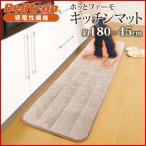 キッチンマット 180 洗える ふわふわ 導電性繊維使用