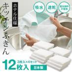 ふきん 布巾  12枚セット 業務用 ホテル仕様 ホテルふきん 大判 ワッフル織り 吸水速乾 蛍光染料不使用 食器用 日本製 綿100%