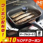 ショッピングIH 魚焼きパン 魚焼きグリル グリルパン マーブルコート フライパン IH対応 ガス火対応 ガラス蓋付