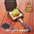ホットサンドメーカー ホットサンドパン IH対応 直火OK パンケーキ 両面焼き 1枚焼き グリルパン 焦げつきにくい 丸洗い キャンプ アウトドア