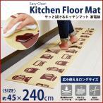 キッチンマット 拭ける 表面防水 カットフリー ベージュ 家電柄 ロングサイズ 240cm