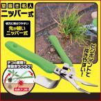 草取り機 ニッパー式 ガーデニング 雑草 除草 草抜き 草むしり