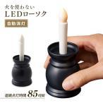 LED ろうそく ローソク 電子 ロウソク 蝋燭 仏壇 仏具 神棚 電池式 キャンドル ライト 燭台付 安心 安全