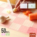 まな板シート まな板 使い捨て 50枚入 日本製 まな板汚れ防止 肉 魚 汚れ 色移り ニオイ移り 雑菌対策 食中毒対策 ワックスペーパー