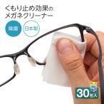 メガネクリーナー メガネ くもり止め 曇り止め 30包 メガネ拭き くもり防止 洗浄 除菌 スマホ ゴーグル カメラ 日本製