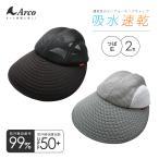 Arco アルコ スポーツ メッシュ帽子 ランニングキャップ メッシュキャップ 軽量 日よけ帽子 UVカット 99% 撥水 紫外線 吸水速乾 ウォーキング ジョギング
