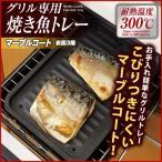 IH対応 焼き魚 グリル トレー マーブルコーティング プレート