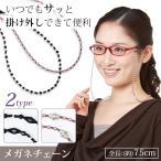 メガネチェーン メガネストラップ グラスコード メガネ 老眼鏡 拡大鏡  落下防止 眼鏡チェーン レディース メンズ ブラック パープル