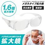 拡大鏡 ルーペ メガネ 1.6倍 メガネ型拡大鏡 ルーペ メガネ型ルーペ 男女兼用 軽量 おしゃれ