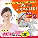 メガネ ズレ防止 ずり落ち防止 めがね 眼鏡 ストッパー 鼻あて シールタイプ