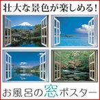 お風呂の窓ポスター 浴室用ポスター タヒチの海 スイスの湖畔 奥入瀬の渓流 富士山