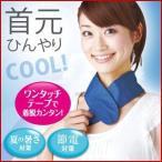 クールスカーフ ネッククーラー 冷涼スカーフ