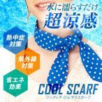 涼感クールスカーフ ネッククーラー 冷涼スカーフ ネック スカーフ