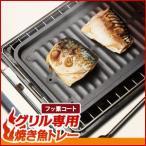焼き魚 グリル トレー フッ素コート