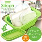 たためるシリコン洗い桶スリム グリーン