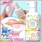 トイレ 拭き取り クリーナー 流せる トイレ掃除 便座 除菌 洗剤