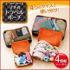 Yahoo!雑貨屋さんMariaMariaトラベルポーチ セット 旅行 4個組 メッシュポーチ 旅行 収納