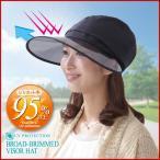 ショッピングサンバイザー UVカット つば広 帽子 サンバイザー 紫外線対策