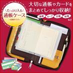 ショッピングカードケース 通帳ケース カードケース 封筒サイズ