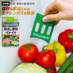 野菜 鮮度 長持ち 鮮度保持 保存 野菜室 果物 冷蔵庫 エチレンガス