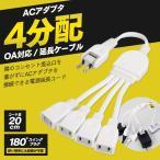 延長コード YAZAWA ヤザワ コンセントタップ 4分配 4個口 電源タップ ACアダプタ たこ足 タコ足 Y02V4002WHの画像