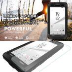 激安 LOVE MEI Sony Xperia Z5 / Z5 Compact / Z5 Premium ケース ハード カバー アルミケース 軍用 耐衝撃 生活防水 防塵 防滴 送料無料