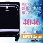 スーツケース 機内持込サイズ SS 小型 軽量 キャリーバッグ ソフト キャリーケース 旅行かばん レジェンドウォーカー 4046-46