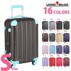 スーツケース S サイズ 小型 軽量 キャリーバッグ キャリーケース キャリーケース ハード ケース カラフル 5082-55