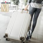 スーツケース キャリーケース キャリーバッグ トランク 中型 超軽量 Mサイズ おしゃれ 静音 ハード アルミ フレーム レジェンドウォーカー 5509-57