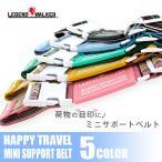 スーツケースベルト 荷物固定用 ミニサポートベルト スーツケースバンド カラフル メール便可 レジェンドウォーカー 9071