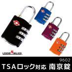 TSA搭載南京錠 ソフトケース スーツケース 人気 鍵 防犯 安全 安心 9602
