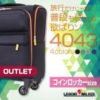 スーツケース 機内持ち込み 小型 軽量 ソフトキャリー キャリーバッグ キャリーケース コインロッカー対応 レジェンドウォーカー アウトレット B-4043-39