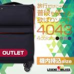 スーツケース 機内持ち込み 小型 軽量 ソフトケース キャリーバッグ キャリーケース ソフト 旅行かばん レジェンドウォーカー アウトレット B-4043-49