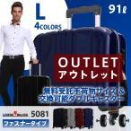 ショッピングアウトレット アウトレット スーツケース L サイズ 大型 軽量 キャリーバッグ キャリーケース キャリーバック 旅行かばん ハードケース B-5081-73