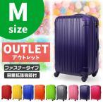 アウトレット スーツケース キャリーケース キャリーバッグ トランク 中型 軽量 Mサイズ おしゃれ 静音 ハード ファスナー 拡張 B-5082-60