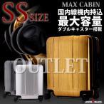 ショッピングアウトレット アウトレット スーツケース 機内持ち込み 小型 SSサイズ 軽量 キャリーバッグ キャリーケース キャリーバック 旅行かばん  B-5087-48