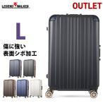 アウトレット スーツケース バッグ バック 旅行用かばん キャリーケース キャリーバック スーツケース L サイズ 7日8日9日 あすつく B-5108-67