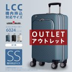 8534d35318 スーツケース 機内持ち込み LCCの最安値と通販商品(在庫あり) - サープラ
