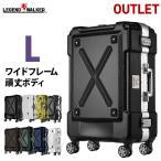 スーツケース 大型 軽量 キャリーバッグ L サイズ アウトドア フレーム アウトレット B-6302-69