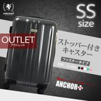 アウトレット スーツケース 小型 軽量 SSサイズ 機内持ち込み キャリーバッグ キャリーケース 旅行かばん ストッパー付 キャリーバック B-6701-48