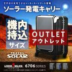 アウトレット スーツケース 機内持ち込み 小型 SS サイズ  発電 充電 キャリーケース 太陽光 キャリーバック ソーラーパネル B-6706-47 防災