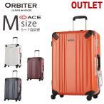 アウトレット スーツケース キャリーケース キャリーバッグ エース 中型 軽量 Mサイズ 静音 ace オービター ハード フレーム ビジネス 日本製 B-AE-06209