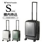 スーツケース キャリーケース キャリーバッグ 旅行用品 キャリー 機内持ち込み Sサイズ エース ACE ワールドトラベラー 容量拡張 B-AE-06701