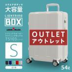 激安 スーツケース 大容量 超軽量 小型 S サイズ レジェンドウォーカー「LIGHTNING BOX」 アウトレット B-T5103-56