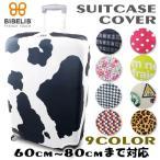 スーツケースカバー ビブリブ BIBELIB-5068001