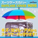 スーツケースカバー スーツケースカバー ラゲッジカバー キャリーカバー トランクカバー Sサイズ 雨カバー COVER-3 9095